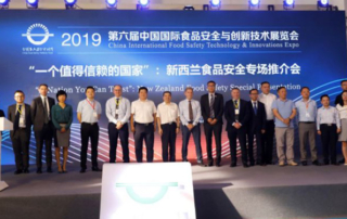 China Food Safety Expo