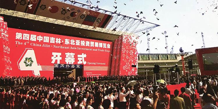 China Northeast Asia Expo