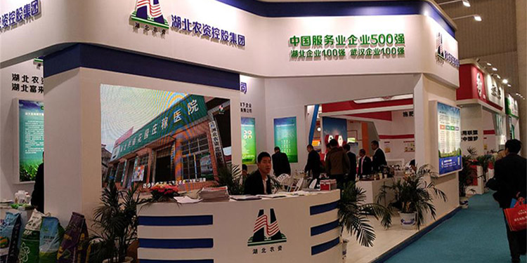 China Phosphate Fertilizer & Compound Fertilizer Exhibition